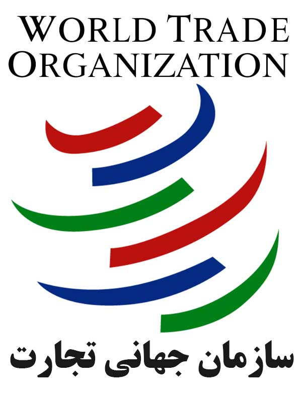 معرفي سازمان جهاني تجارت